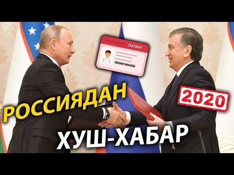 РОССИЯ -УЗБ ,ПАТЕНТ БЕКОР БУЛИШИ - ТОШКЕНТЛИК КИЗ
