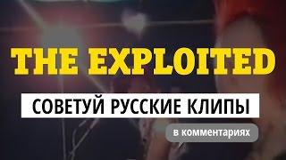 The Exploited — советуй русские клипы для «Видеосалона» и выиграй билеты!
