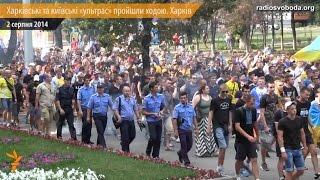 У Харкові ультрас «Металіста» і «Динамо» пройшли ходою єдності