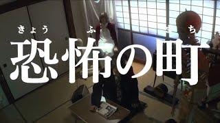 科楽特奏隊「恐怖の町」MV □出演者 堀内正美 科楽特奏隊 北斗ヒョウリ ...