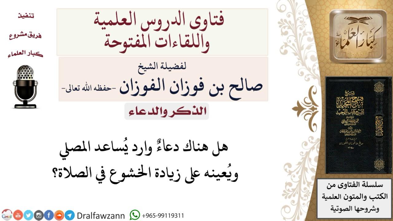 هل ورد دعاء خاص لزيادة الخشوع في الصلاة لمعالي الشيخ صالح الفوزان Youtube