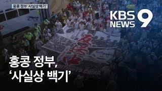 [르포] 100만 시위에 '송환법' 연기…홍콩에 울려퍼진 '임을 위한 행진곡' / KBS뉴스(News)