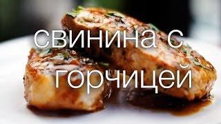 свинина с горчицей #Рецепты SMARTKoK