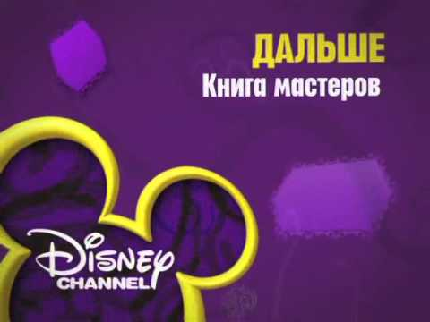 Next & now on Disney Channel Russia: Russian Movie - The Book of Masters