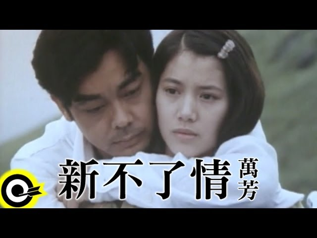萬芳 Wan Fang【新不了情 New everlasting love】Official Music Video
