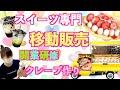 【クレープ屋さんのキッチンカー】宮城県でフランチャイズオーナー様が開業します!