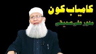 Kamyaab kon_ Munawar Ali Siddiqui_HD Video