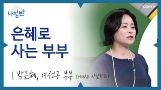 은혜로 사는 부부 - 박은혜, 여선구 부부 @나침반
