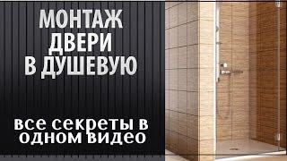 Монтаж стеклянной двери в душевую(, 2015-09-03T14:44:40.000Z)