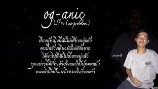 OG-ANIC : ไม่เกี่ยง (No problem) & Lyrics