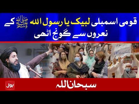 National Assembly Mein Labbaik Ya Rasool Allah Kay Naray