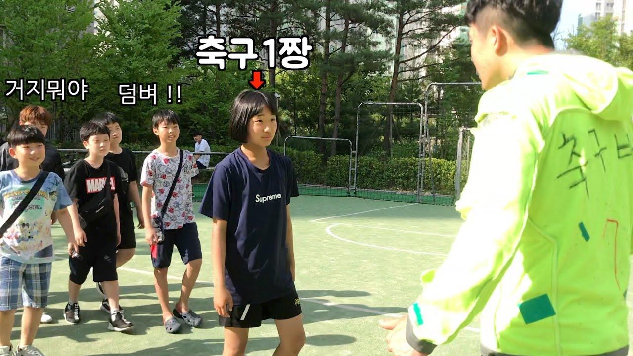 여자 축구1짱 VS 거지 [거지축구 8화]
