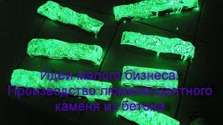 Идеи малого бизнеса: Производство люминесцентного камня из бетона(Идеи малого бизнеса: Производство люминесцентного каменя из бетона https://youpartnerwsp.com/ru/join?92997., 2015-12-14T20:42:15.000Z)