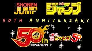 Weekly Shōnen Jump 50th Anniversary Tribute