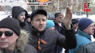 Навальный и НОД. Уфа, 4 марта 2017