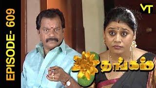Thangam Tamil Serial | Episode 609 | Ramya Krishnan | Vijayakumar | Vision Time Tamil