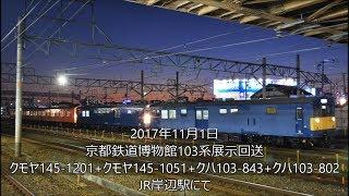 京都鉄道博物館103系展示回送 JR岸辺駅にて