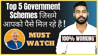 Top 5 Government Schemes for FREE MONEY | Narendra Modi | Central | 2019 - 2020 | Indians