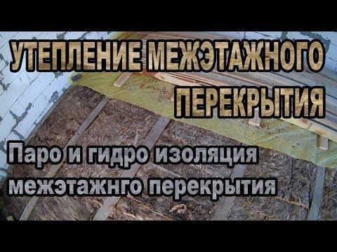 Утепление межэтажного перекрытия по деревянным балкам. Паро и гидро изоляция межэтажнго перекрытия