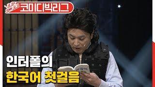 국제경찰 황제성의 한국어 첫걸음 (할머니처럼 찰짐주의) (코미디빅리그 | 깝스) [보고또보고] EP.29