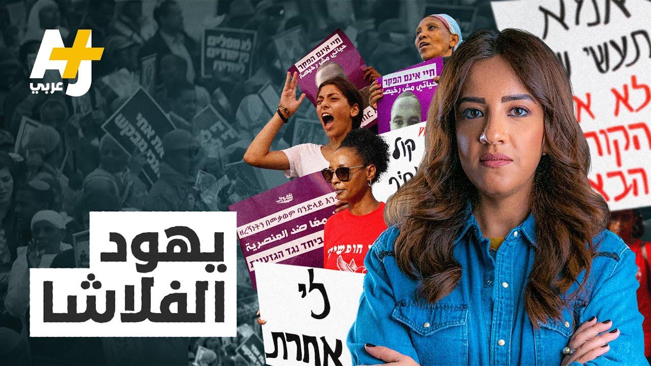 من هم يهود الفلاشا الذين يحتجون في إسرائيل Youtube