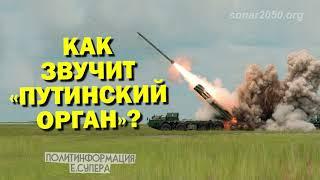 От «Катюши» до «Торнадо»  Чем хороши российские РСЗО