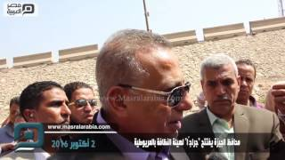"""محافظ الجيزة لـ """"مصر العربية"""": لجنة هندسية لتدوير القمامة واستثمارها"""