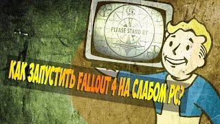 Как играть в Fallout 4 на слабом ПК