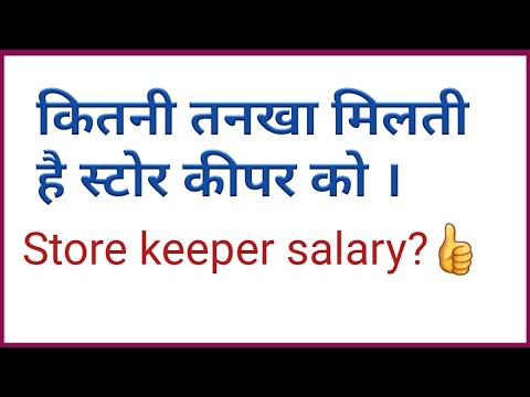 Store Keeper Salary - How Much Salary Pay For Storekeeper || Store Keeper Salary In India 2020
