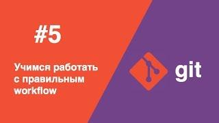 git - #5 - учимся работать с правильным workflow