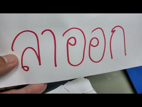 วิธีการเขียนใบลาออก‼️ อย่างสง่างาม แบบมืออาชีพ : thailand clip
