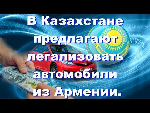 В Казахстане предлагают легализовать покупку автомобилей в Армении.