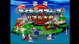 [Playstation]サイキックフォース パズル大戦 / PSYCHIC FORCE PUZZLE TAISEN