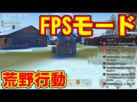 [荒野行動] FPS(主観)モード [KNIVES OUT for PC]