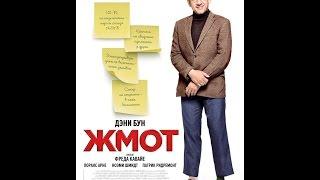 Жмот (2017) — Русский трейлер | WSM