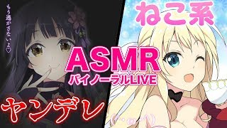 [LIVE] 【ASMR】VTuberといけない関係になりませんか?【立体音響】