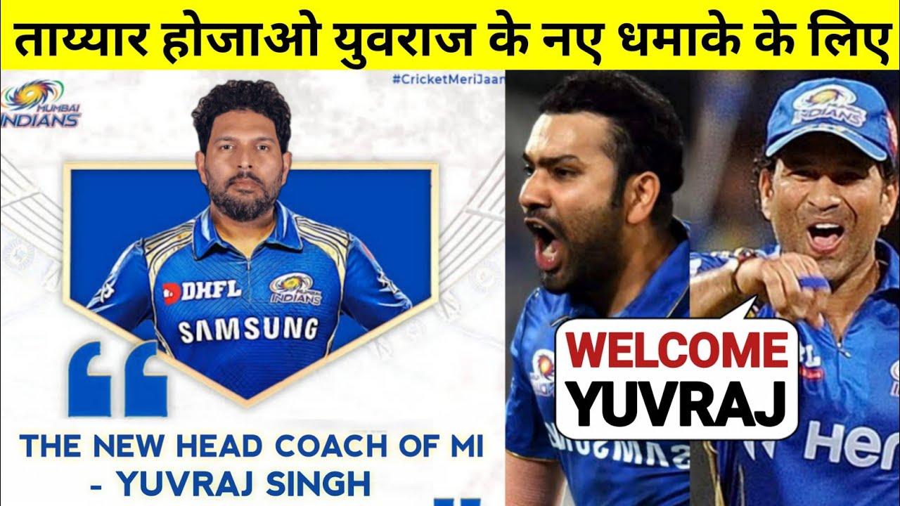 अभी अभी अाई युवराज सिंह की सबसे बड़ी खबर , Yuvraj संभालेंगे Mumbai Indians की कमान
