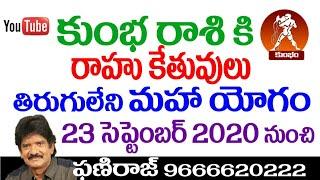 కుంభ రాశికి రాహుకేతువుల  అద్భుత మహా రాజ యోగ  23 సెప్టెంబర్ 2020 నుండి