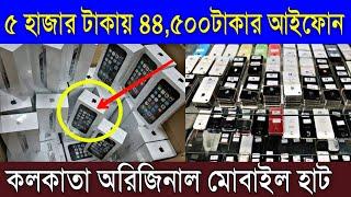 ৫হাজার টাকায় ৪৪,৫০০টাকার অরিজিনাল স্মার্টফোন সাথে বিল বক্স | Kolkata Best Second Hand Mobile Market