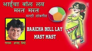 Download Hindi Video Songs - Baaicha Boll Lay Mast Mast - Hot Marathi Lokgeet (Audio) By Anand Shinde