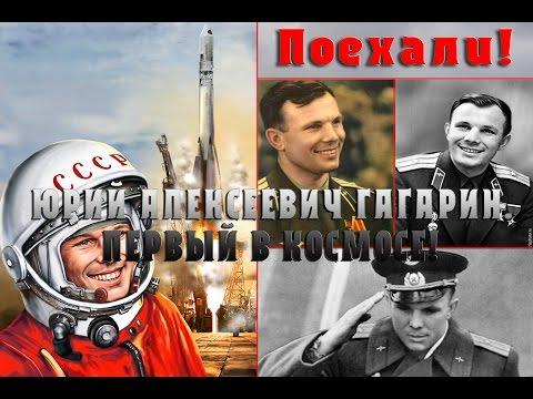 Гагарин Юрий Алексеевич.Первый в космосе!
