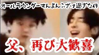【腹筋崩壊】変人集団X1リーダー決め~カンミニやらかす。父再び大歓喜~【日本語字幕/X1】