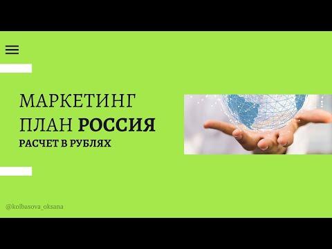FM WORLD  РОССИЯ /  Маркетинг  план