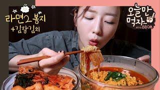 라면2봉지에 김장김치 리얼사운드 먹방 | 오늘만 먹자 | Ramen and Kimchi Mukbang