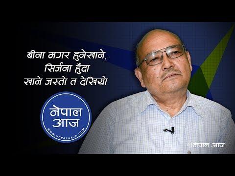 प्रचण्ड परिवारको बढी कुरा गर्दा असुरक्षा हुनसक्छ | Dr. Surendra KC | Nepal Aaja