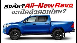 ถาม : Toyota Revo จะเปลี่ยนโฉมตอนไหน? เพื่อรับมือ Isuzu D-Max โฉมใหม่!   MZ Crazy Cars