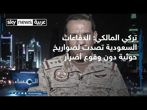 المساء | تركي المالكي: الدفاعات السعودية تصدت لصواريخ حوثية دون وقوع أضرار  - نشر قبل 21 دقيقة