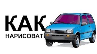 Как нарисовать машину карандашом. Рисуем автомобиль ОКА(Как нарисовать машину поэтапно карандашом для начинающих за короткий промежуток времени. http://youtu.be/Dw4DAuVD6MI..., 2015-06-07T18:22:21.000Z)