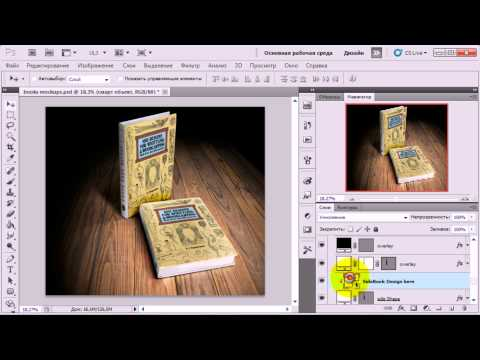 Как сделать макет книги самому