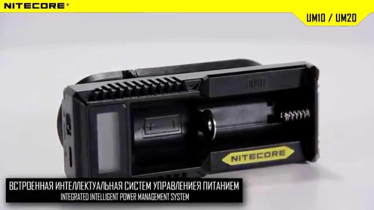 Универсальное зарядное устройство Nitecore New i2 Intellicharger .